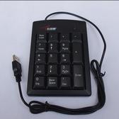 小袋鼠DS-9018USB圓口PS/2介面有線數字鍵盤密碼財務銀行小鍵盤 英雄聯盟