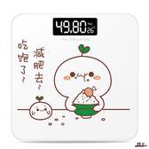 體重計 家用電子稱人體秤可愛卡通稱嬰兒體重計器體重秤成人稱重【非凡】