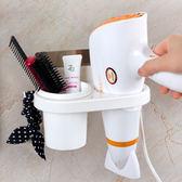 衛生間免打孔吹風機架浴室用品用具壁掛架廁所電吹風機收納置物架jy【父親節好康八八折】
