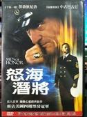 挖寶二手片-H23-007-正版DVD-電影【怒海潛將】-勞勃狄尼洛 小古巴古汀(直購價)海報是影印