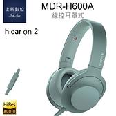 SONY MDR-H600A 線控 耳罩式 H600 非100AAP 公司貨