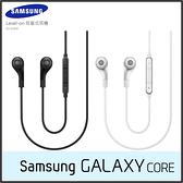 SAMSUNG 原廠 Level-in 高音質耳塞式耳機/EO-IG900/3.5mm/東訊/GALAXY Core G360H/G3500/G3586V/G360/I8260/G386F