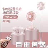 折疊小風扇 落地家用可伸縮USB充電小型電風扇台式電扇 自由角落
