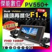 飛樂 Philo PV550 plus【送64G+車牌支架+果凍套+金屬支架】1080P 前後雙鏡頭 機車行車紀錄器 全新改版