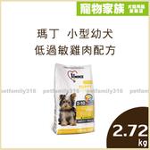 寵物家族-瑪丁 小型幼犬 低過敏雞肉配方 2.72kg