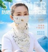 防曬口罩護頸夏季防紫外線女士薄款全臉遮陽脖子面紗夏天護臉面罩 moon衣櫥