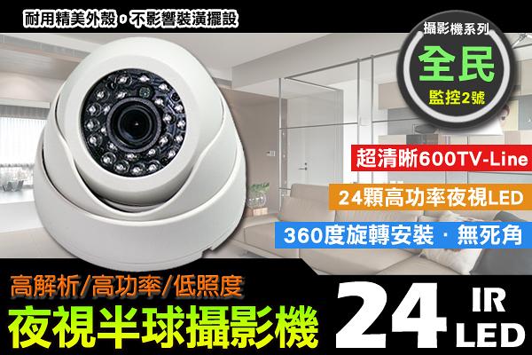 監視器攝影機 KINGNET 高解析 600條 高功率 紅外線夜視 鏡頭 高感度 室內半球 傳統類比 CVBS