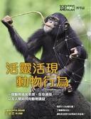 《科學人》雜誌博學誌:活靈活現 動物行為