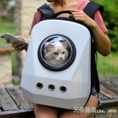 貓包太空寵物艙外出便攜背包裝貓咪包雙肩太空包貓狗胸前書包大號 艾莎嚴選YYJ