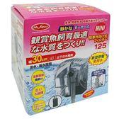 【zoo寵物商城 】Mr.Aqua《迷你》日本外掛式過濾器-125L