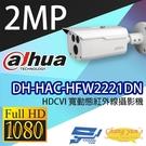 高雄/台南/屏東監視器 DH-HAC-HFW2221DN 200萬畫素 HDCVI寬動態紅外線攝影機 大華dahua