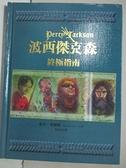 【書寶二手書T1/翻譯小說_B15】波西傑克森-終極指南_雷克.萊爾頓