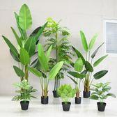 北歐綠植室內裝飾假花盆栽大型盆景龜背葉仿真植物客廳落地大擺件 【特惠免運】