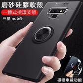 三星 Galaxy Note9 手機殼 防摔 磁吸車載 保護套 指環支架 金屬扣 輕薄 磨砂軟殼 全包邊 爵士系列