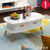 實木茶幾簡約現代客廳小戶型北歐風橢圓形簡易小桌子創意陽臺 ys5873『美鞋公社』