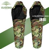 EUSEBIO睡袋成人春夏秋季戶外加厚室內露營迷彩便攜單人野外睡袋