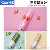 科瑪斯便攜充電式榨汁機小型家用榨汁杯電動果汁機迷你料理水果汁歌莉婭