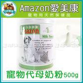*~寵物FUN城市~*Amazon愛美康 寵物代母奶粉500g (犬貓兔用保健品,寵物奶粉)