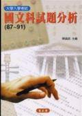 (二手書)大學入學考試國文科試題分析(87─91)