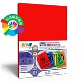 彩之舞 HY-T123HVRA3 彩雷彩色警示膠質耐用防水紙-紅色 155g A3 (塑膠材質) - 5張/包