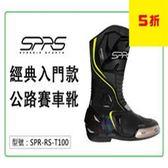 【尋寶趣】SPRS 入門款公路車靴 中長靴 車靴 防摔護具 運動中長靴 騎士 重機/機車 打檔 SPR-RS-T100