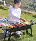 燒烤爐家用木炭燒烤架戶外小型碳烤爐野外大烤肉迷你全套爐子QM 依凡卡時尚