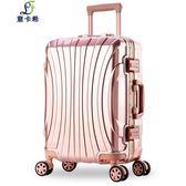 行李箱 旅遊箱 拉桿箱女萬向輪旅行箱男24韓版學生密碼箱包皮箱子24寸  igo卡洛琳