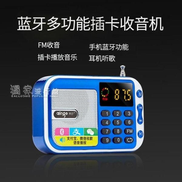 收音機老年人半導體收音機多功能迷你小型藍芽音箱念佛機老年插卡播放器 快速出貨