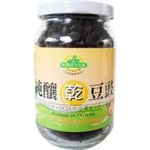 味榮~純釀乾豆鼓200公克/罐  (全素)