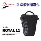 現貨【相機 槍套包】皇家 ROYAL 11 Jenova 吉尼佛 三角 側背 攝影 相機包 類單 單眼 附雨罩 公司貨