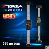 正品廣陸橫式豎式電子數顯標尺100 150 200 300mm