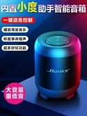 無線藍芽音箱內置智慧AI人工語音控制手機外放小音響家用便攜戶外重低音炮 快速出貨