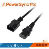 群加 PowerSync PDU伺服器電源延長線/品字/2m(MPCQKH0200)