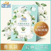 【熊寶貝】衣物香氛袋經典山茶花 21G