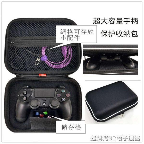 PS4包包創念 原裝PS4手柄包 PRO SLIM 手柄保護包 手柄收納包 維科特3C