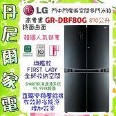 【LG 樂金】870公升直驅變頻對開冰箱《GR-DBF80G》原廠保固