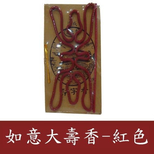 【如意檀香】【如意大壽香-紅色】【Z19R0103】祝壽香  1支裝