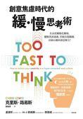 (二手書)創意焦慮時代的緩慢思考術:在高度網路化職場,擺脫資訊過載、掌握決策關..