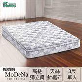 【Minerva】摩德納 科學護脊天絲高碳鋼獨立筒床墊-單人3x6.2尺