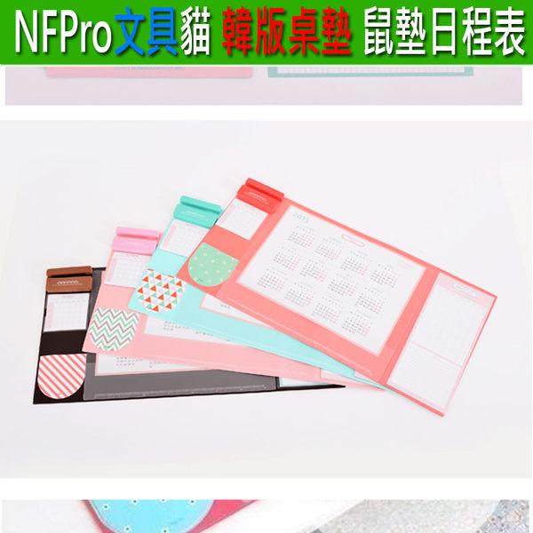 ☆.:*文具貓【$289】(桌面墊)韓國文具 辦公桌墊.大滑鼠墊.最酷日程表計畫本