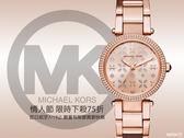 【時間道】*限時特價* MICHAEL KORS現代古典美學時尚錶/玫瑰金雕花面鋼帶 (MK6470)免運費