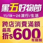 黑五好物節 流行/生活 跨店消費滿1500折200 / 3000折600