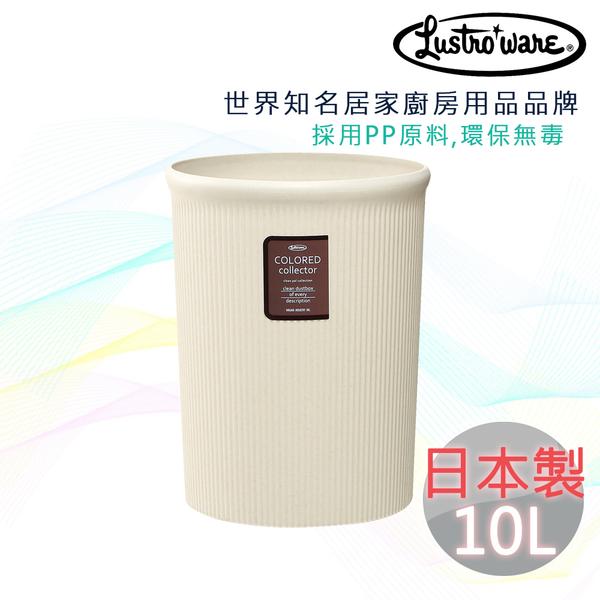 【Lustroware】日本進口圓形垃圾桶M型10L