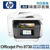 HP OfficeJet Pro 8730 / OJ 8730 頂級商務旗艦機 /適用 NO.955/NO.955XL