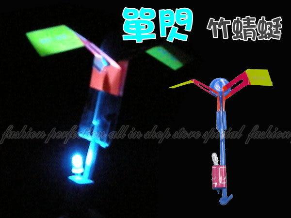 【GN224】夜市超夯-『單閃』LED彈射高空發光竹蜻蜓 彈力飛箭 發光飛碟★EZGO商城★