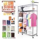 (黑/銀-兩色)衣櫥122x46x180...