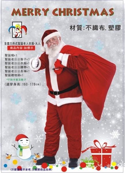 六件式聖誕老公大人服裝 聖誕老人衣服/聖誕圍裙/聖誕禮物袋/聖誕帽/聖誕老人鬍子/聖誕小禮物