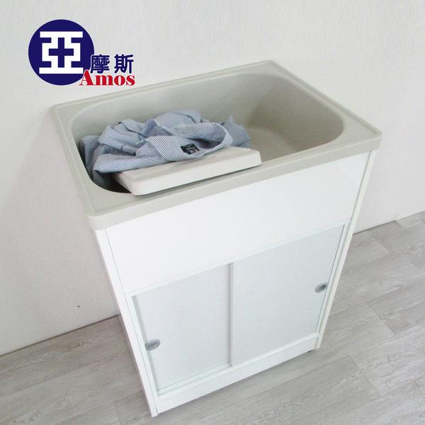水槽 洗手台 洗衣槽【GAN003】精緻櫥櫃型洗衣槽附洗衣板 Amos 台灣製造