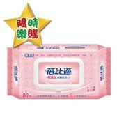 【蓓比適】 零添加 純水濕紙巾 嬰幼兒適用 (36包/箱購)