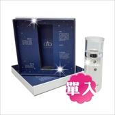 3101超聲波奈米化妝水噴霧器-15mL [54649]